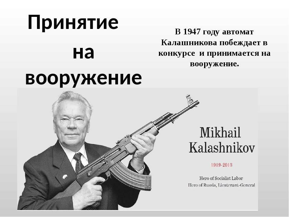 Основные даты жизни и деятельности м. т. калашникова. михаил калашников