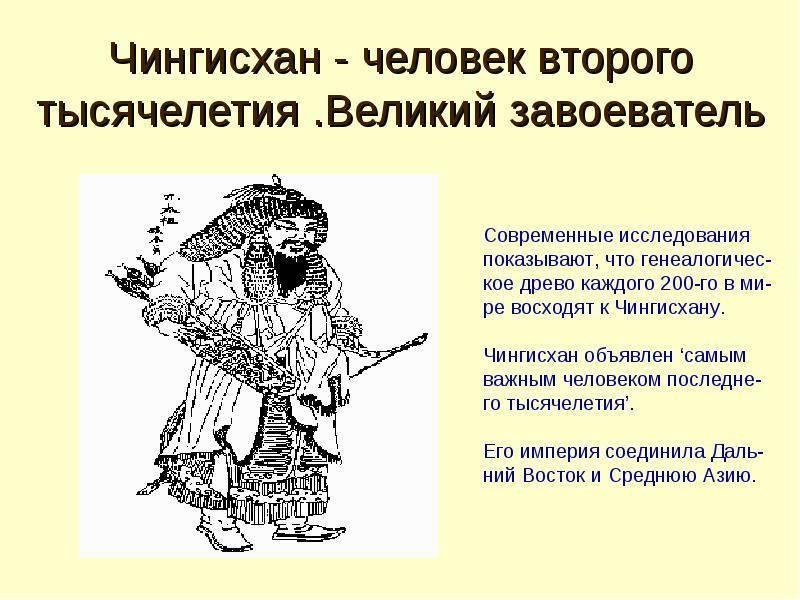 Чингисхан - биография, завоевания, империя