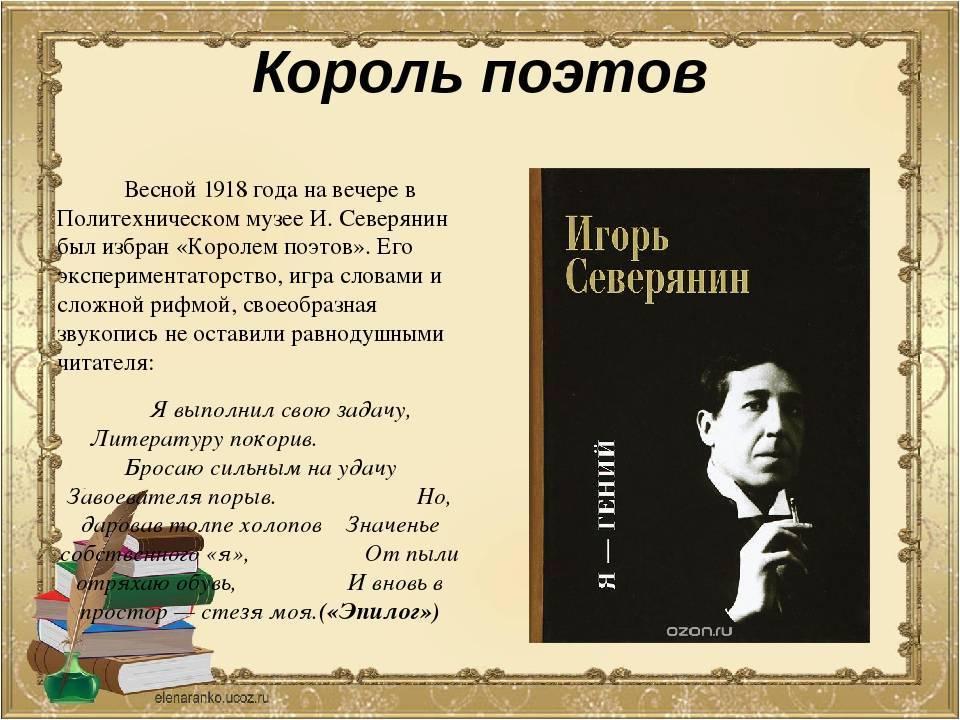 Игорь северянин, лучшие стихи, цикл, биография, фотогалерея