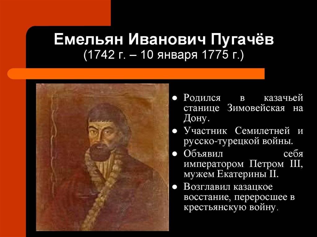 Краткая биография пугачёва
