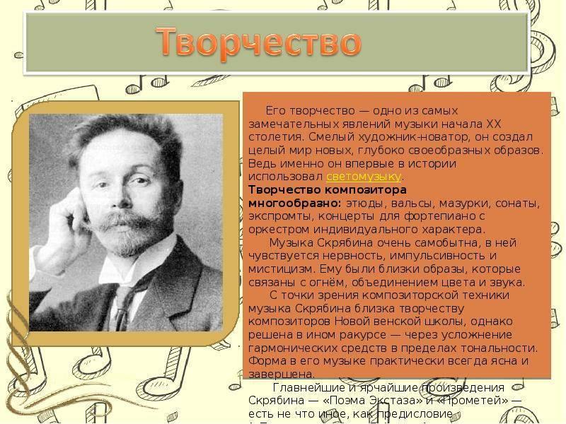 Композитор скрябин, а с ним...?. записки некрополиста. прогулки по новодевичьему