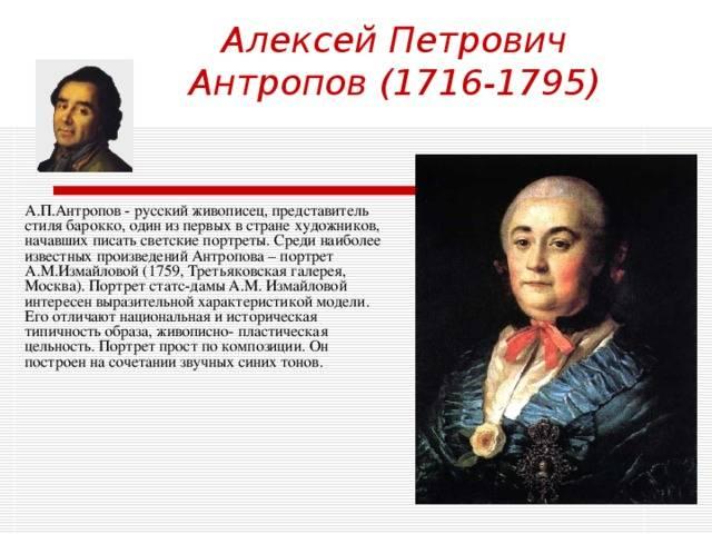 Алексей антропов: жизнь и творчество художника