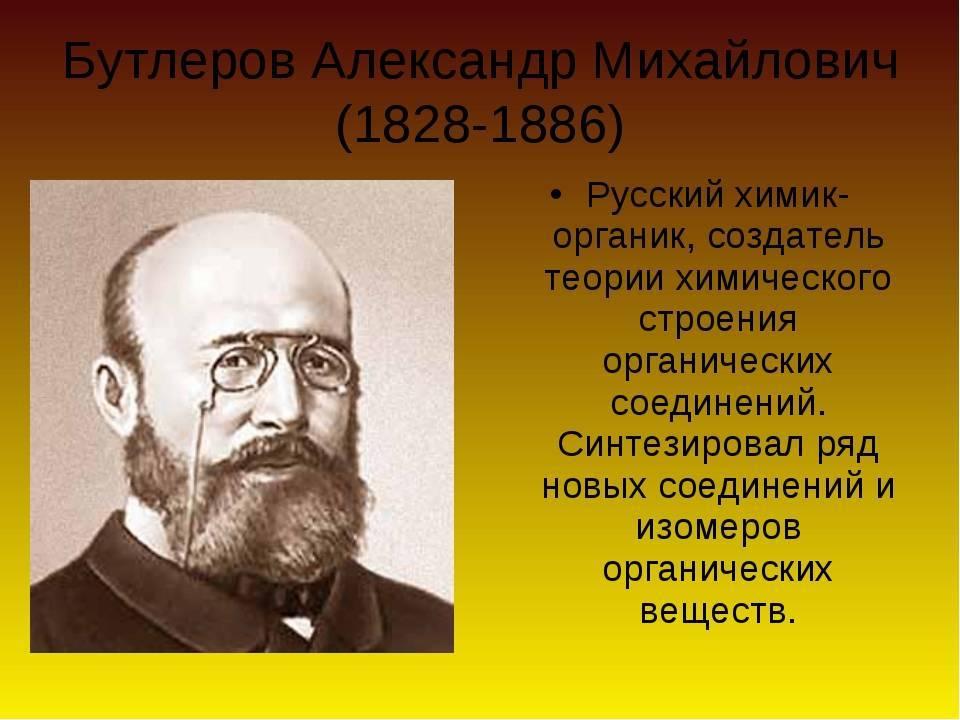 Бутлеров а. м.: биография