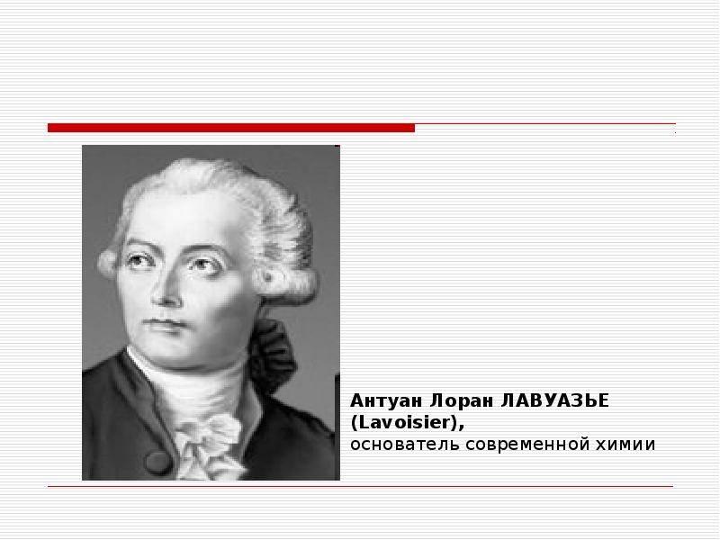 Глава v. деятельность лавуазье в эпоху революции
