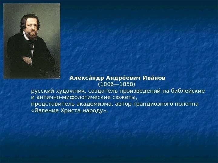 Иванов александр андреевич — краткая биография художника | краткие биографии
