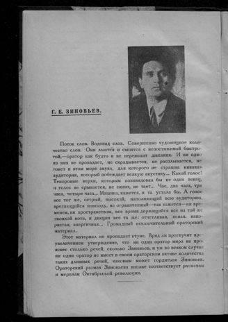 Григорий зиновьев - вики