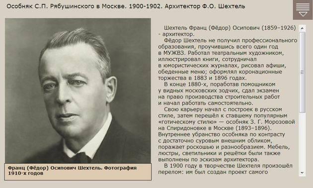 Шехтель фёдор осипович
