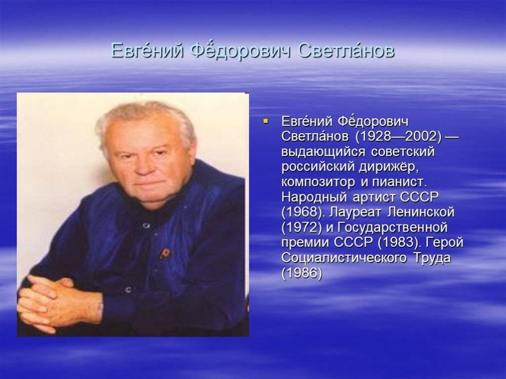Светланов, евгений фёдорович — википедия