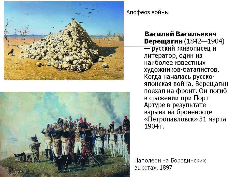 Верещагин. биография и картины художника василия верещагина. историческая батальная живопись