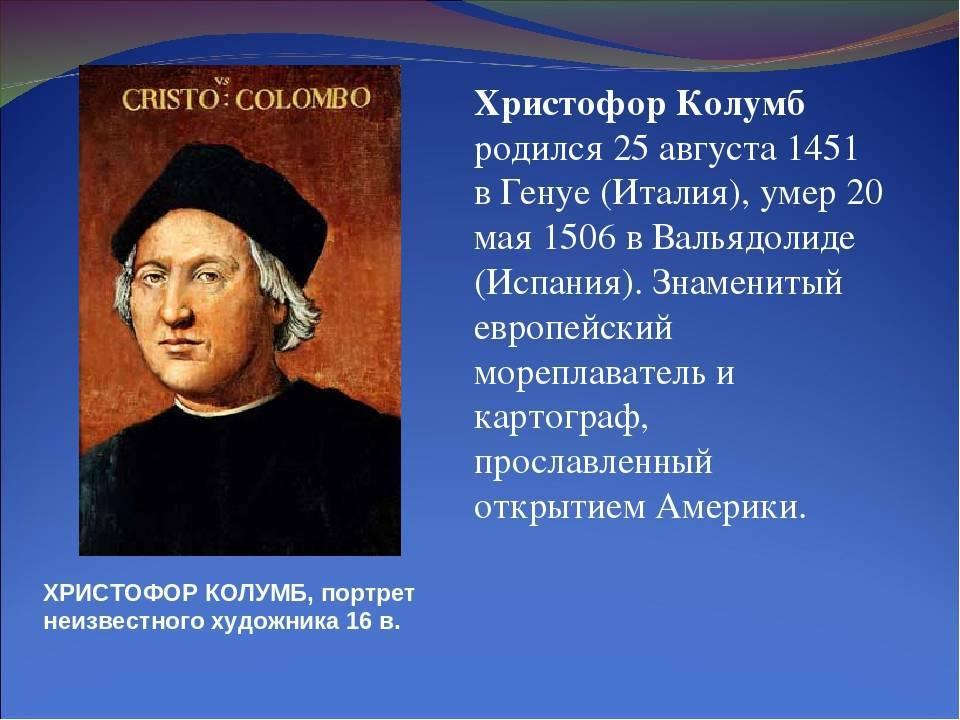 Христофор колумб краткая биография: в каком году и кто открыл америку - веспуччи или колумб | tvercult.ru