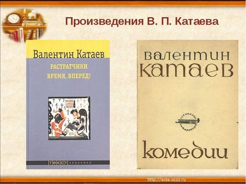 Катаев, валентин петрович