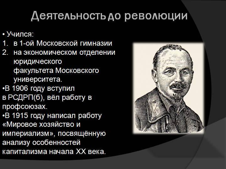 Биография бухарина николая ивановича кратко, фото