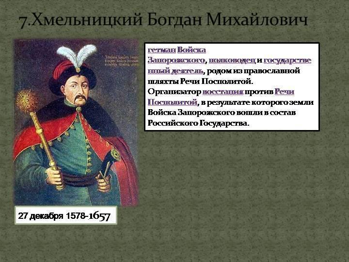 Биография : хмельницкий богдан михайлович (зиновий) - вариант 1 - twidler.ru
