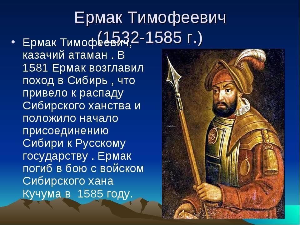 Ермак тимофеевич - биография, фото, завоевание сибири, личная жизнь, причина смерти - 24сми