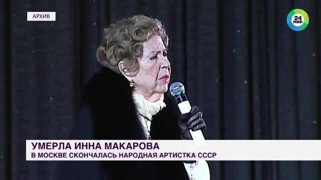 Личная жизнь и биография инны макаровой :: syl.ru