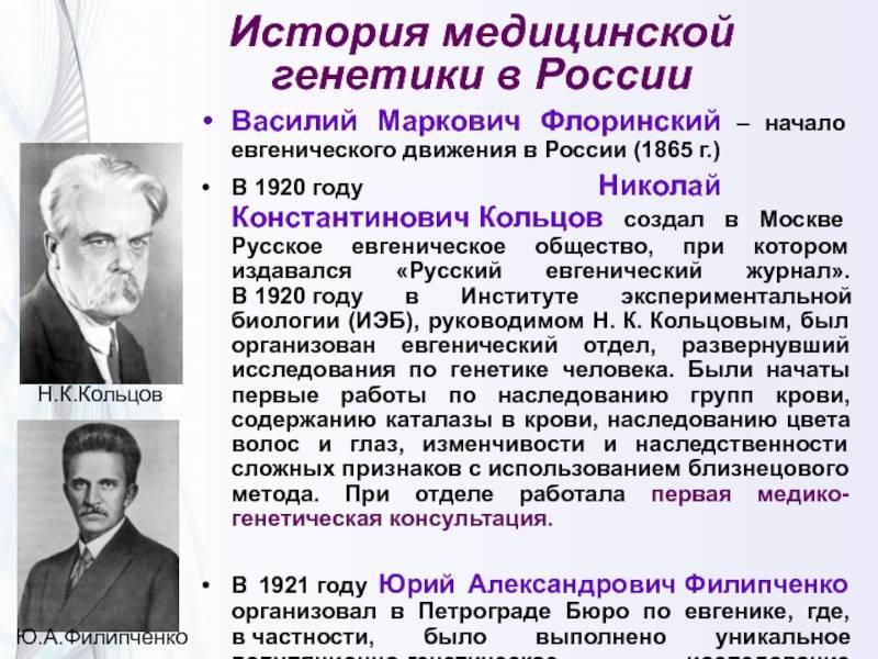 Кольцов, николай константинович википедия