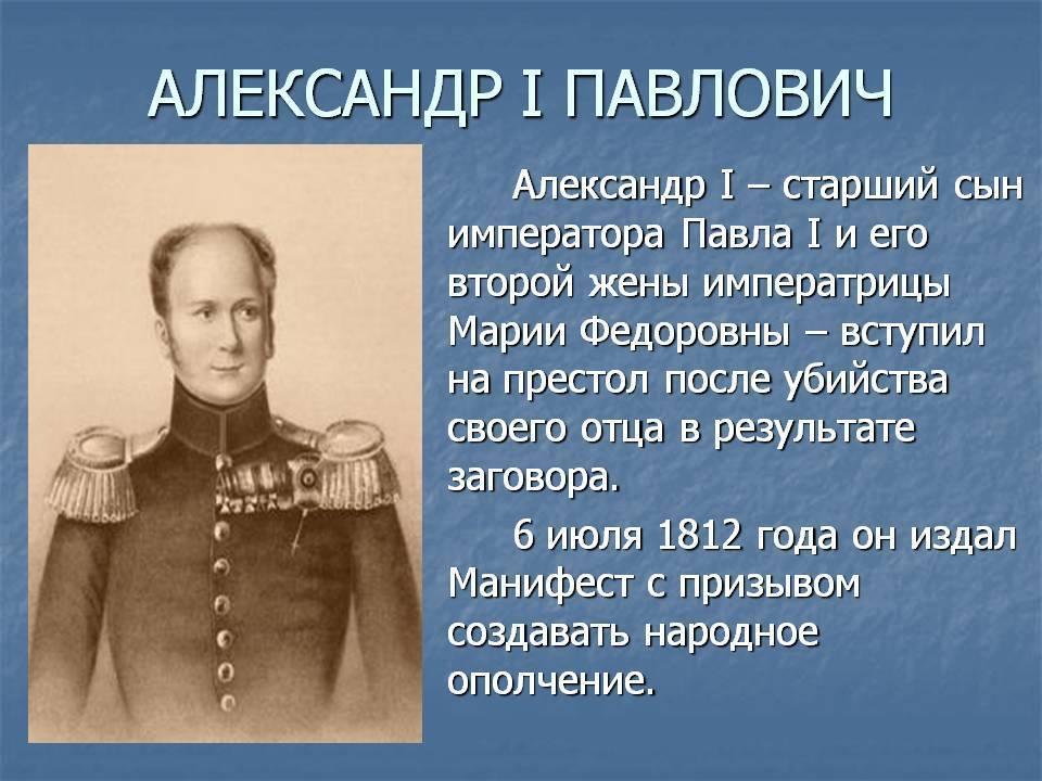 Александр i - биография, информация, личная жизнь