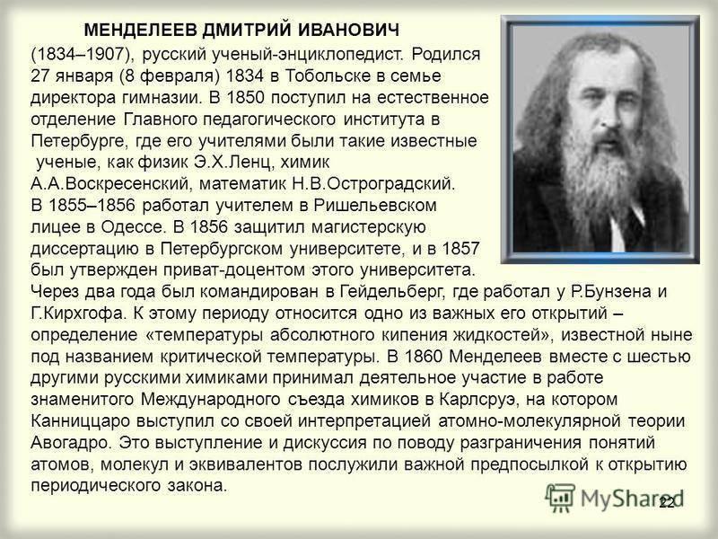 Дмитрий менделеев - биография, факты, фото