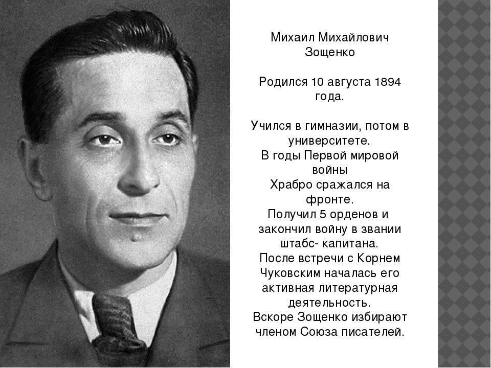 Михаил михайлович зощенко: биография, личная жизнь, творчество и интересные факты - nacion.ru