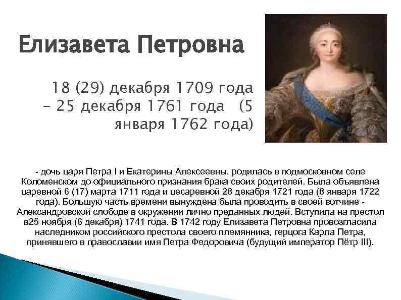 Елизавета петровна — весёлая императрица