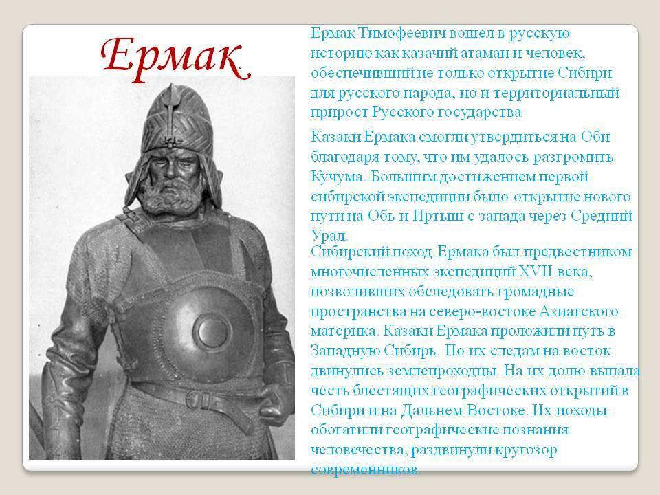 Ермак тимофеевич — традиция