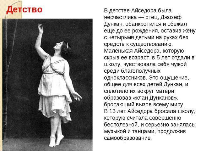 Айседора дункан - история жизни в танце и любви