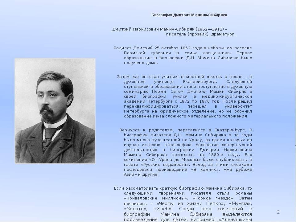 Дмитрий наркисович мамин — сибиряк биография