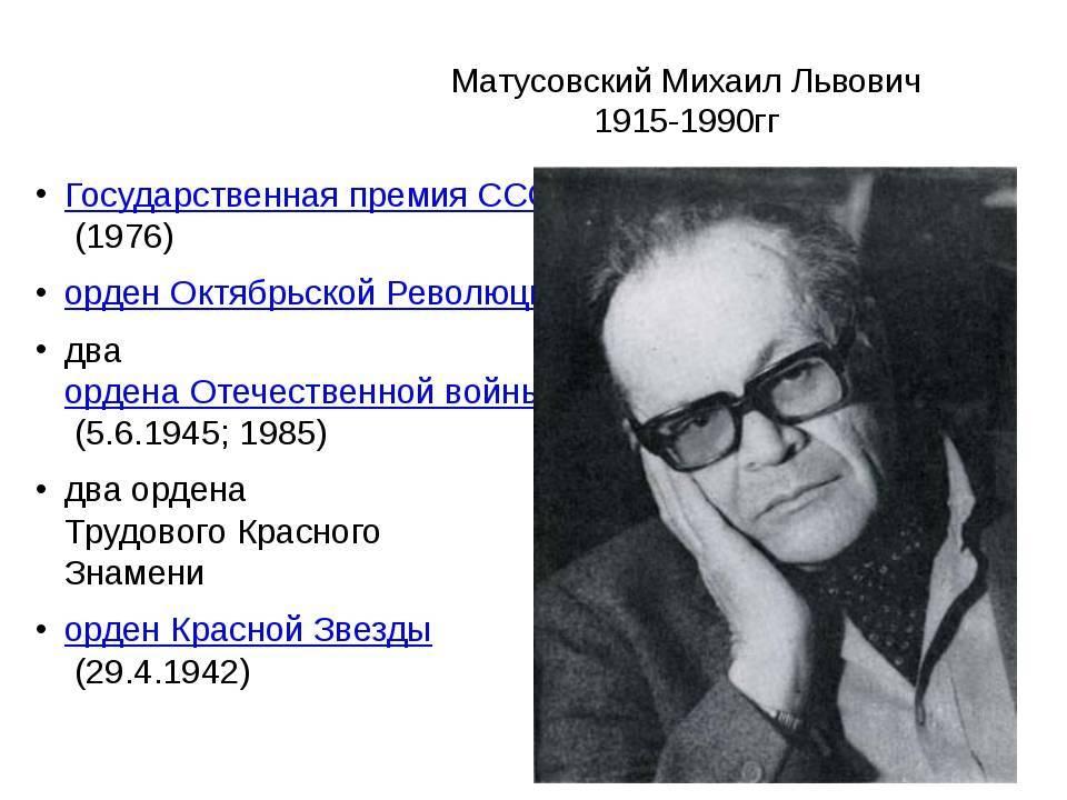 Матусовский михаил львович: интересные факты и сведения из жизни   vivareit