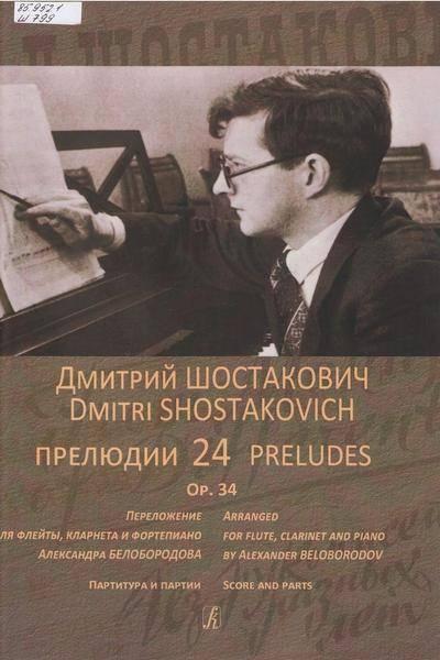 Краткая биография дмитрия шостаковича для школьников 1-11 класса. кратко и только самое главное
