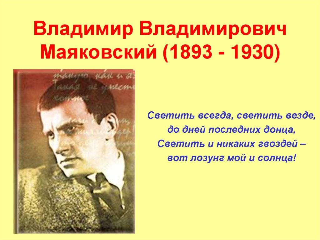 Владимир маяковский: биография поэта, кратко о творчестве, последние годы жизни