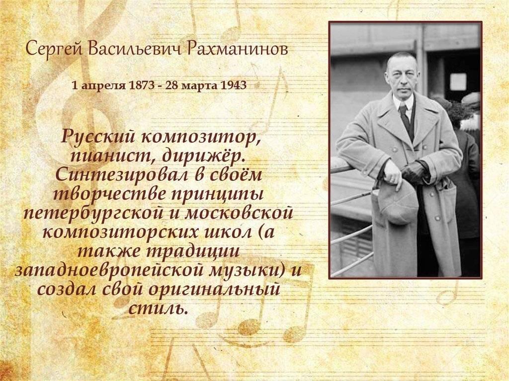 Доклад на тему сергей рахманинов (4, 5, 6 класс) (описание для детей)