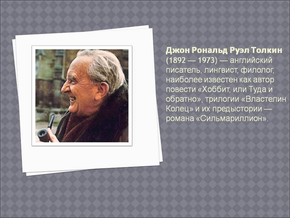 Джон толкин – биография, фото, личная жизнь, книги, «властелин колец» - 24сми