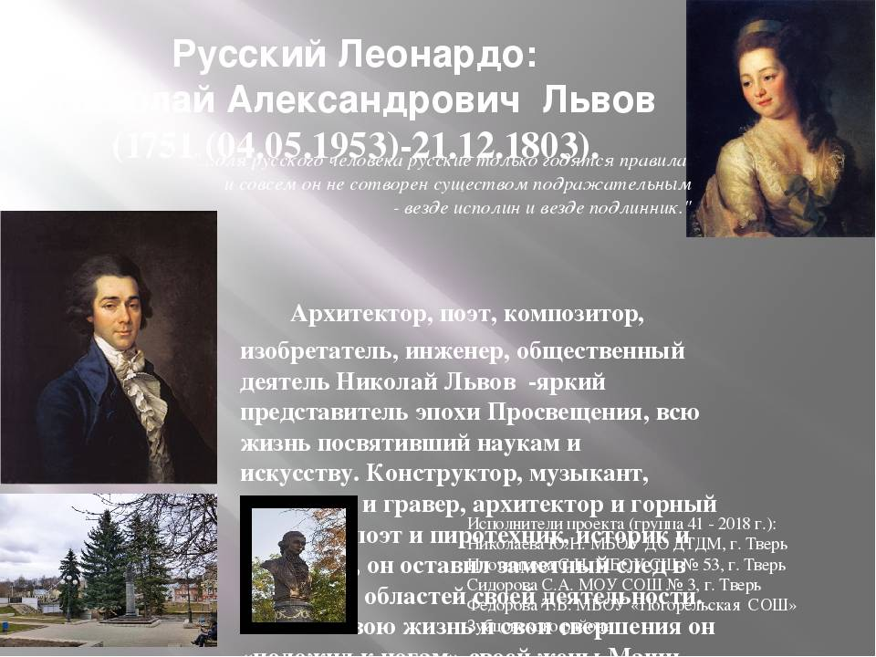 Львов, николай николаевич — википедия