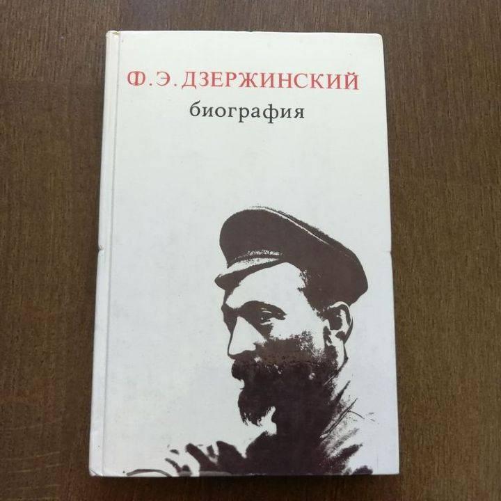 Феликс дзержинский - биография, информация, личная жизнь