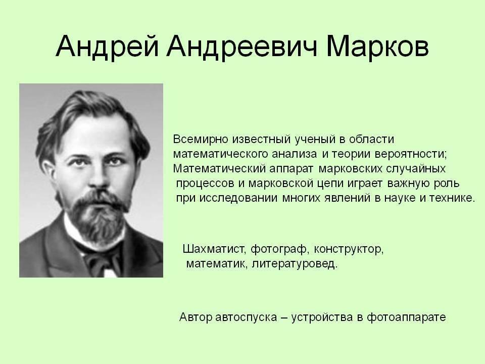 Марков, андрей андреевич (младший) — википедия