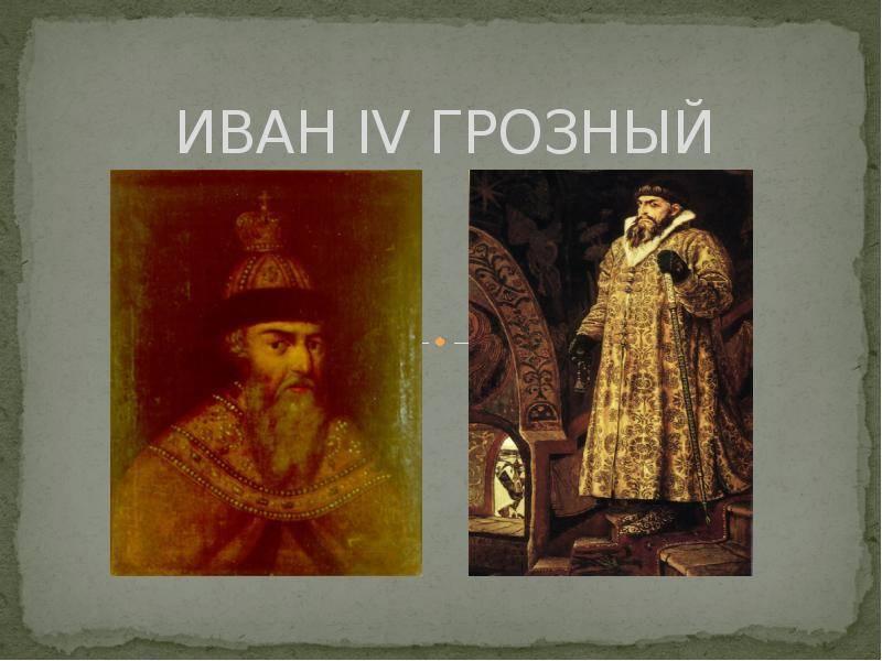 Дети ивана iv грозного - их судьба, портреты и краткие биографии