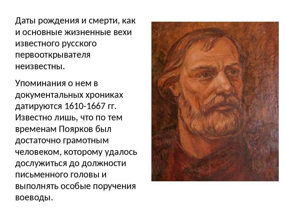 Поярков, сергей — досье