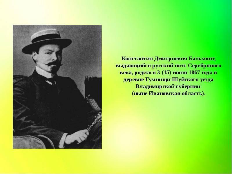 Константин бальмонт- биография и творчество