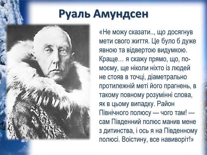 Руал амундсен в россии