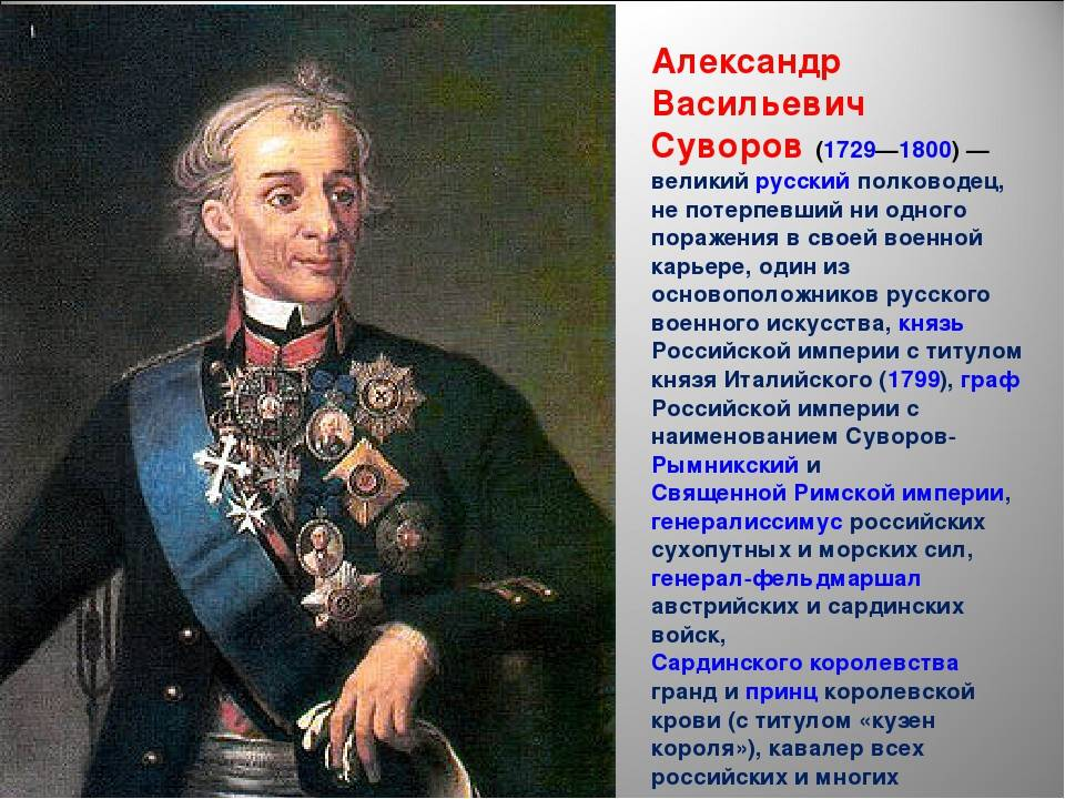 Суворов александр васильевич - биография генералиссимуса | исторический документ
