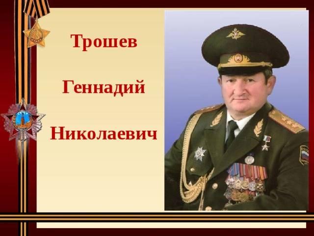 """Генерал-полковник г.н. трошев -генерал-полковник г.н. трошев -   официальный сайт гапоу рс(я) """"мртк"""""""