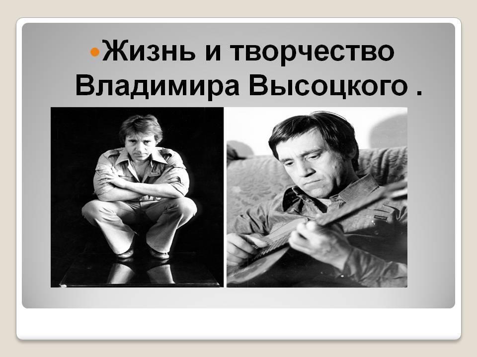 История успеха владимира высоцкого: актера, певца и поэта
