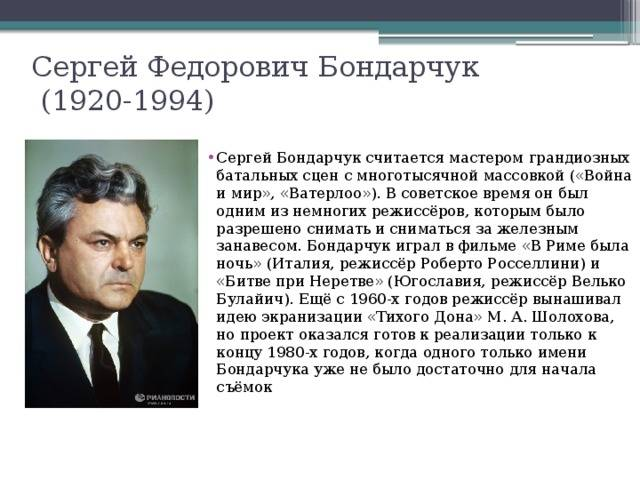 Сергей бондарчук старший – фильмы режиссера, его биография и личная жизнь с женой и дети актера