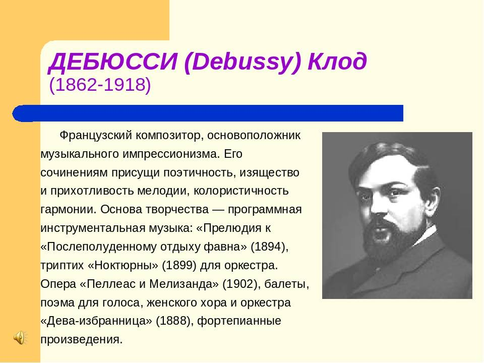 Клод дебюсси — краткая биография композитора