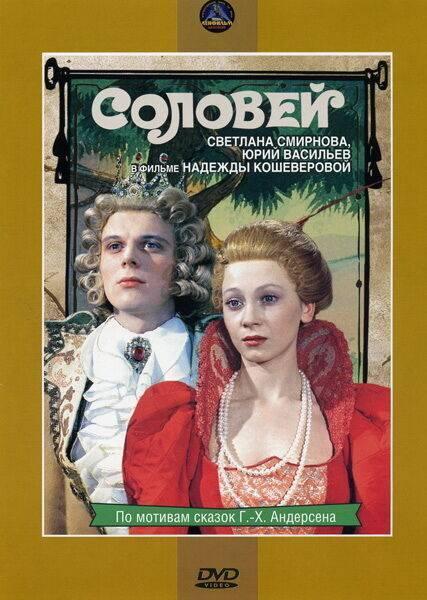 Кошеверова, надежда николаевна биография, семья, фильмография, литература