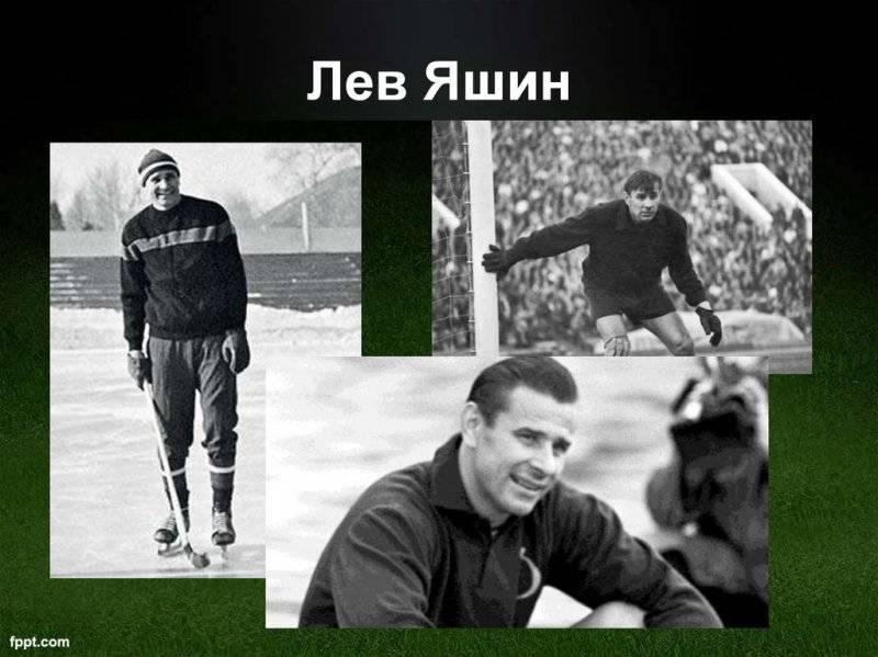 Лев яшин: биография и личная жизнь :: syl.ru