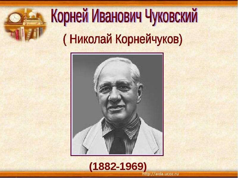 Краткая биография корнея ивановича чуковского