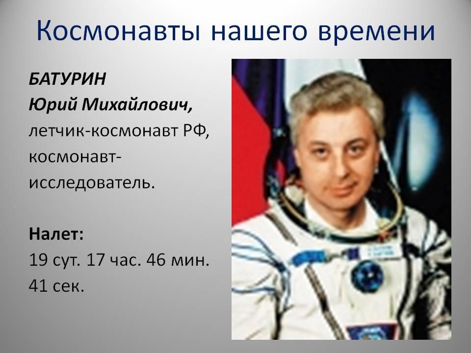 Список космонавтов ссср и россии — участников космических полётов — википедия