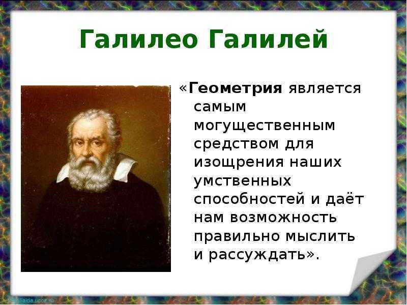 Галилео галилей: кто такой, биография, идеи в науке и учения физики - основные открытия, теории и работы кратко