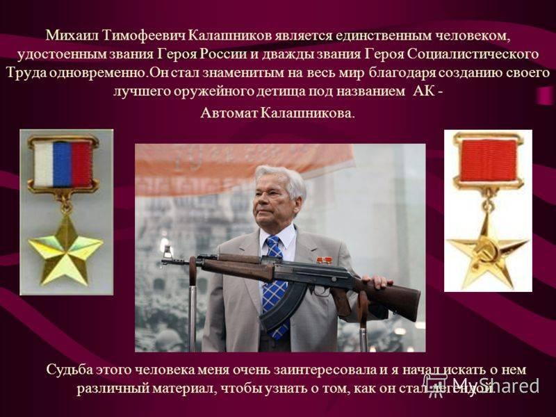 Михаил тимофеевич калашников — товики
